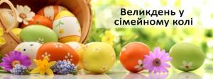 Великдень