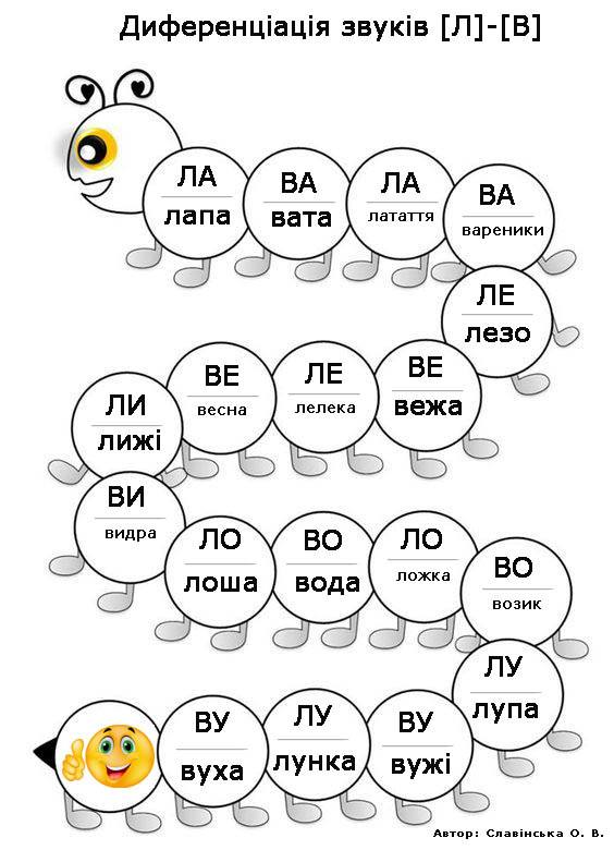 Конспект логопедичного заняття